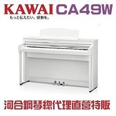 KAWAI CA-49W 88鍵 木質按鍵白色 數位鋼琴/電鋼琴/總代理 (進口商品/下單前請先來電確認可出貨日期)