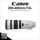 現貨出清 Canon EF 200-400mm F4 L IS USM Extender 1.4 公司貨 增距鏡 ★24期0利率+免運費★薪創