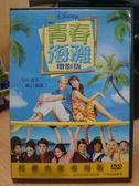 挖寶二手片-P01-030-正版DVD*電影【青春海灘電影版/迪士尼】-今年夏天瘋狂衝浪