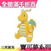 【快龍】日本原裝 三英貿易 寶可夢系列 絨毛娃娃 第4彈 口袋怪獸 皮卡丘【小福部屋】