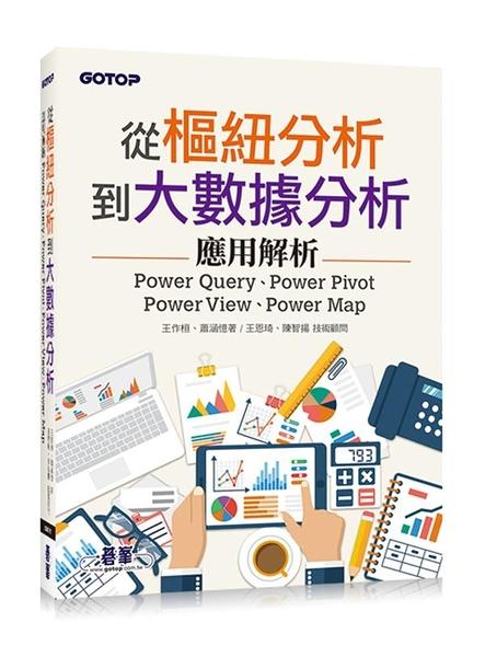 (二手書)從樞紐分析到大數據分析:Power Query、Power Pivot、Power View、Power ..