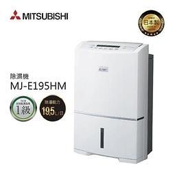 【MITSUBISHI 三菱】19.5公升大容量除濕機(MJ-E195HM-TW)