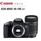【分期0利率】 Canon EOS 850D 18-135mm 單鏡KIT 台灣佳能公司貨 入門片幅首選 德寶光學