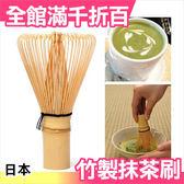【小福部屋】日本【百本立】抹茶刷 天然竹製 日式茶筅 京都府 宇治市 【新品上架】