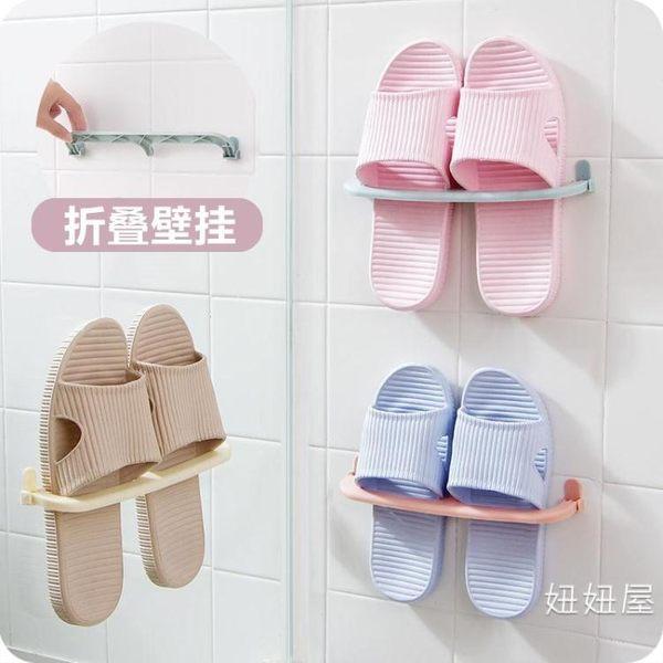優思居 壁掛式拖鞋架 可摺疊省空間鞋架子浴室置物架鞋子收納架 愛八節 限時八折下殺