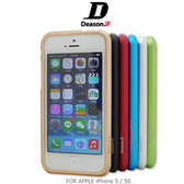 ☆愛思摩比☆Deason.iF APPLE iPhone 5/5S TR版磁扣邊框  按鍵免安裝