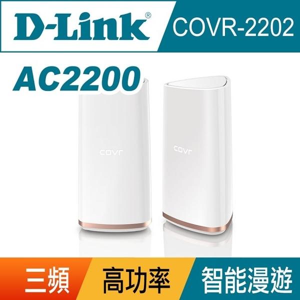[富廉網]【D-Link】友訊 COVR-2202 三頻全覆蓋家用Wi-Fi系統 路由器分享器
