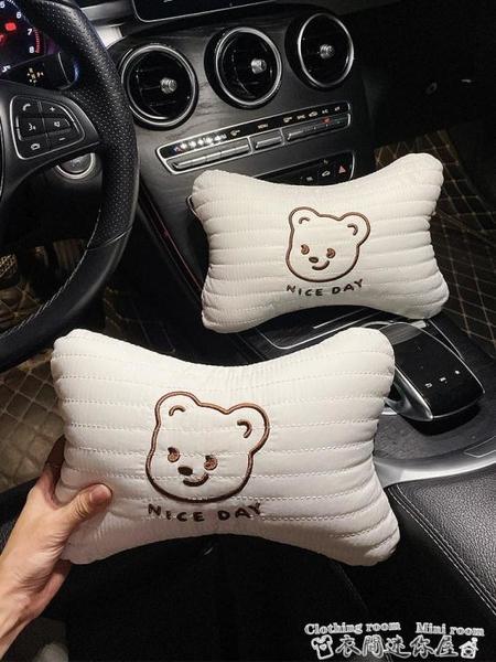 汽車頭枕護頸枕夏季舒適可愛小熊車載車用座椅枕頭靠枕車內用品女 迷你屋
