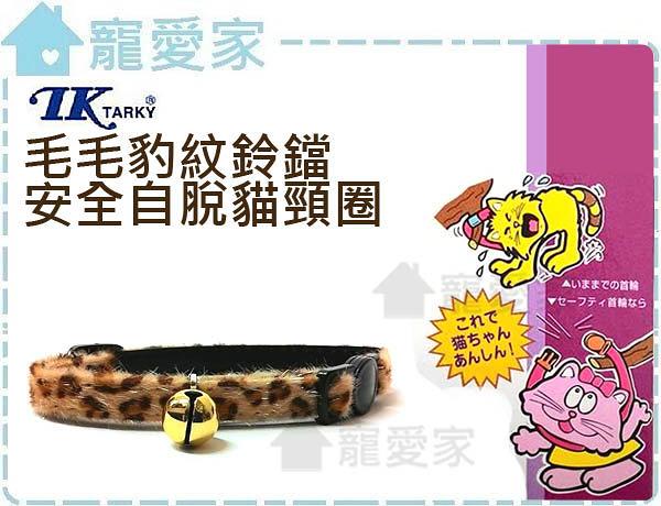 ☆寵愛家☆TK毛毛豹紋鈴鐺安全自脫貓項圈