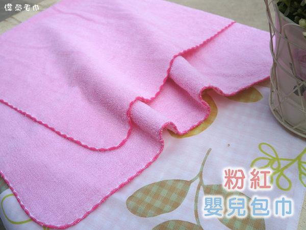 ((偉榮毛巾))100%純棉-嬰兒包巾/浴巾