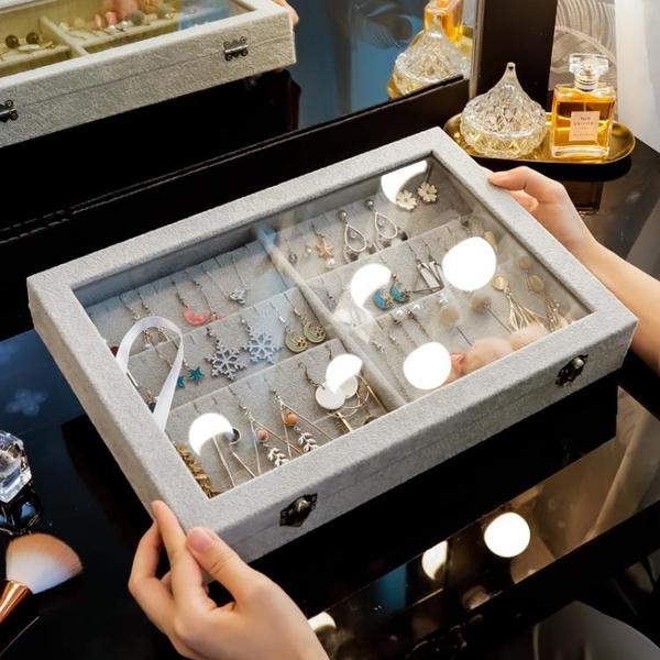 耳環收納家用耳釘耳環盒子首飾盒收納盒手飾品項鏈多格展示架帶蓋 『歐尼曼家具館』