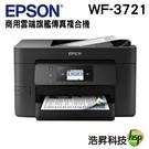 EPSON WF-3721 商用雲端旗艦傳真複合機
