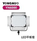 【EC數位】Yongnuo 永諾 YN6000 LED攝影燈 雙色溫 LED補光燈 持續燈 平板燈 補光燈