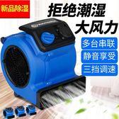 除濕機 美國衛瑪仕三速吹干機小型家用靜音吹地機商用地毯地板地面吹風機T