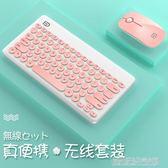 櫻桃粉色筆記本無線鍵盤迷你靜音女生可愛辦公打字專用電腦小黃鴨鍵盤USB接口屁桃鍵盤