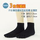 [ 開發票 Footer ] F10 單色環狀五趾短襪 全薄款 3雙超值組;除臭襪