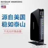 智慧wifi路由器Netgear網件路由器 無線千兆家用wifi高速5g光纖穿牆王WNDR4300V2 免運 歡樂聖誕節