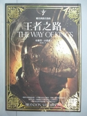 【書寶二手書T5/一般小說_ONW】颶光典籍首部曲:王者之路(下冊 )_布蘭登.山德森