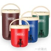 商用奶茶桶大容量保溫桶熱水桶 咖啡果汁豆漿飲料桶開水桶涼茶桶 WD一米陽光