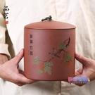 茶葉罐 茶葉罐宜興紫砂紫泥普洱茶葉密封罐存茶罐茶壺茶缸 【快速出貨】