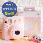 菲林因斯特《 mini8 雙子星 拍立得 》fujifilm mini 8 富士 拍立得相機 公司貨 KIKIRARA