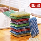 家用洗碗炫彩百潔布吸水洗碗布抹布刷鍋布耐用廚房清潔去污刷 極簡雜貨
