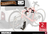 ∥MyRack∥YAKIMA  DOUBLEDOWN 2-Bike  背後拖車型腳踏車攜車架/拖車架/腳踏車架 都樂THULE buzzrack bnb