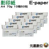 【70磅十箱 ↘4690元】E-paper A4 高白影印紙  一包500張 一箱五包