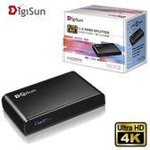 DigiSun VH712 4K2K HDMI一進二出分配器