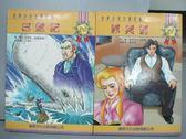【書寶二手書T7/兒童文學_JBP】白鯨記_罪與罰_共2本合售