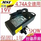 微星 充電器(台達原廠)- MSI 19V, 4.74A, 90W,MS-1016,MS-1022,MS-1029,MS-1032,MS-1035,MR520,CR640,CX480
