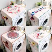 洗衣機防塵罩蓋布巾多用蓋巾冰箱棉麻蓋巾單開門對開門冰箱防塵罩cp1434【野之旅】