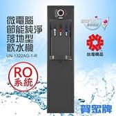 【南紡購物中心】【賀眾牌】微電腦節能純淨落地型飲水機 UN-1322AG-1-R