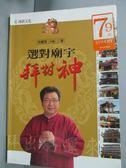 【書寶二手書T8/宗教_HNG】選對廟宇拜對神_林耀煌
