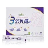 普羅家族 3效乳鐵 24包/盒 奶素