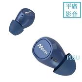 平廣 Mavin Air-X 藍色 藍芽耳機 台灣公司貨保1年 耳機 藍芽 5.0 最長可50小時 真無線 IPX5防潑水