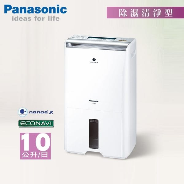 『Panasonic』 國際牌 10公升ECO NAVI空氣清淨除濕機 F-Y20FH *免運*