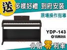 【金聲樂器】YAMAHA YDP-143...