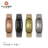 【愛瘋潮】mijobs 小米手環 4 不鏽鋼腕帶(三珠款) 不鏽鋼精拋細磨