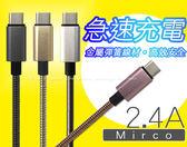 【2.4A彈簧超速】for適用任何廠牌 安卓 Micro V8 通用規格 快速充電線旅充線充電線數據傳輸線快充線