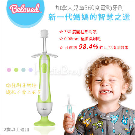 ✿蟲寶寶✿【加拿大Beloved】口腔清潔/細柔刷毛不傷牙齦 - 加拿大兒童360度電動(震動)牙刷 - 綠