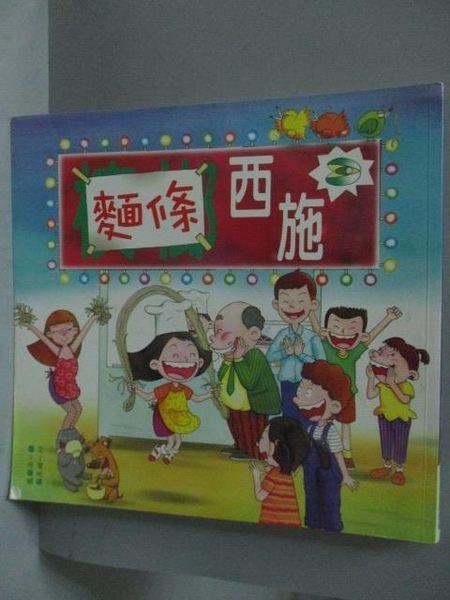 【書寶二手書T6/兒童文學_HAO】麵條西施_李光福