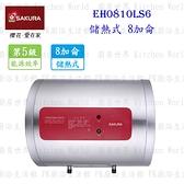 【PK廚浴生活館】 高雄 櫻花牌 EH0810LS6 儲熱式 電熱水器 8加侖 橫掛式 0810 實體店面