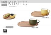 【KINTO】輕食主義咖啡杯附盤 《Midohouse》