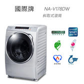 «送安裝/免運費»Panasonic 國際牌16 公斤 變頻雙科技洗脫 滾筒洗衣機 NA-V178DW-L【南霸天電器百貨】