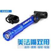 便攜帶燈自行車打氣筒 高壓迷你單車打氣筒 應急腳踏車打氣筒 美法氣嘴2用