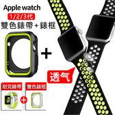 雙色錶帶+錶框 Apple watch 1 2 3代 智慧手錶 保護殼 運動錶帶 矽膠 透氣 38 42 MM 保護套 耐克腕帶