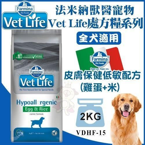 *WANG*【含運】法米納VetLife獸醫寵愛天然處方《皮膚保健低敏配方-雞蛋+米》2kg全犬【VDHE-15】