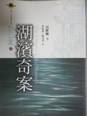 【書寶二手書T8/一般小說_KEA】湖濱奇案_李振東.康, 高羅佩