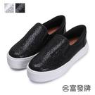 【富發牌】細緻璀璨黑白厚底懶人鞋-黑/白  1BE63